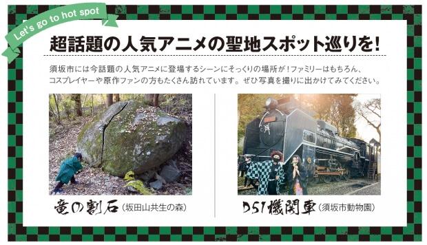 長野県須坂市で「鬼滅の刃」を楽しもう!