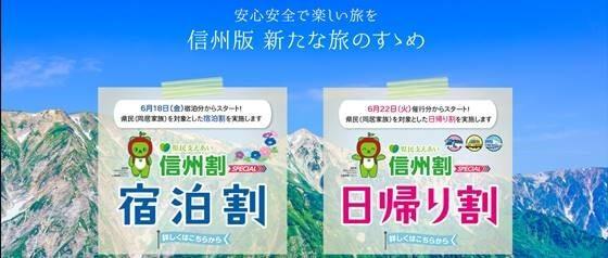新たな旅のすゝめキャンペーン 「信州割」登場!!