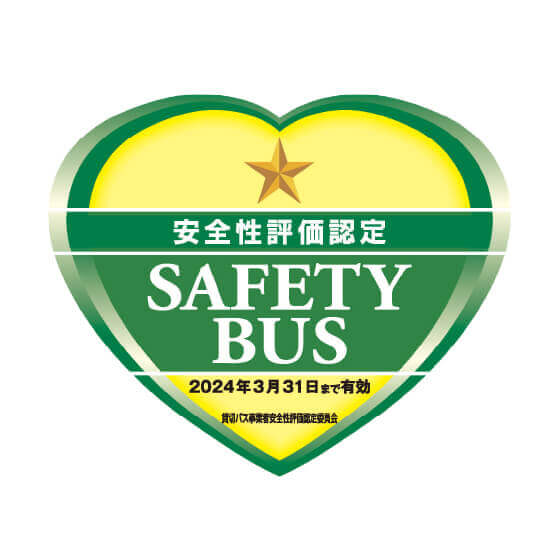 「SAFETY BUS(セーフティバス)」のシンボルマーク